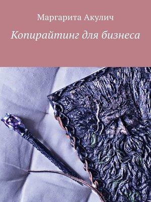 cover image of Копирайтинг для бизнеса