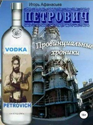 cover image of Петрович. Провинциальные хроники