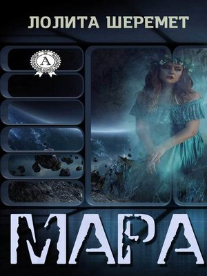 cover image of Мара