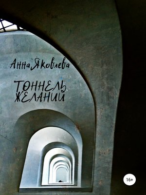 cover image of Тоннель желаний