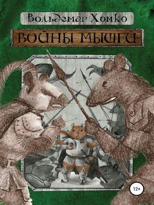 cover image of Войны мышей