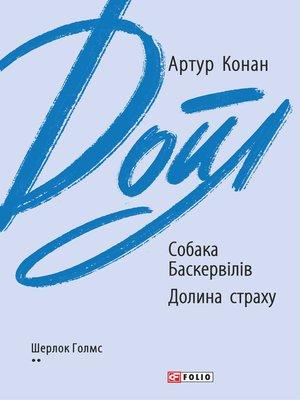 cover image of Собака Баскервілів. Долина страху