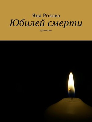 cover image of Юбилей смерти
