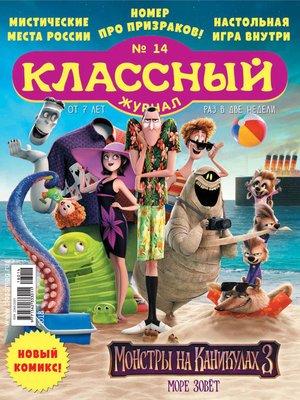 cover image of Классный журнал №14/2018