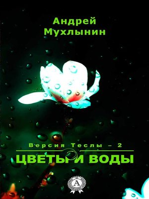 cover image of Цветы и воды