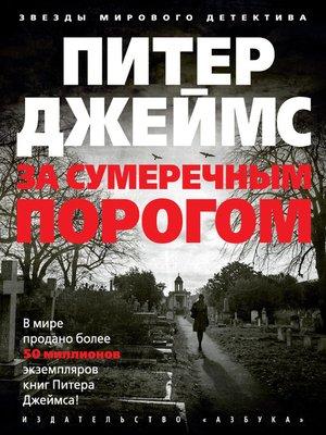 cover image of За сумеречным порогом