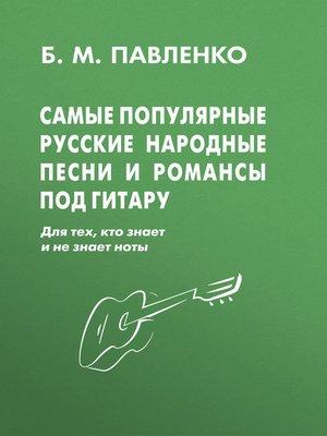 cover image of Самые популярные русские народные песни и романсы под гитару