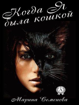 cover image of Когда я была кошкой