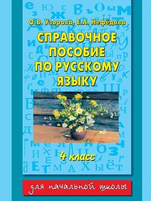 cover image of Справочное пособие по русскому языку. 4 класс