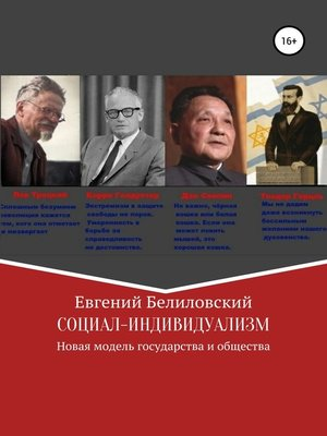 cover image of Социал-индивидуализм. Новая модель государства и общества