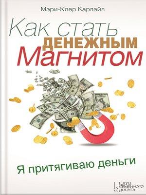 cover image of Как стать денежным магнитом