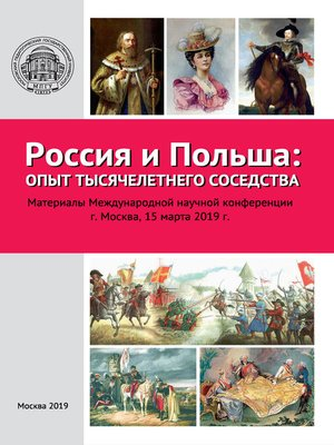 cover image of Россия и Польша