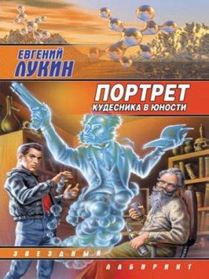 cover image of Портрет кудесника в юности