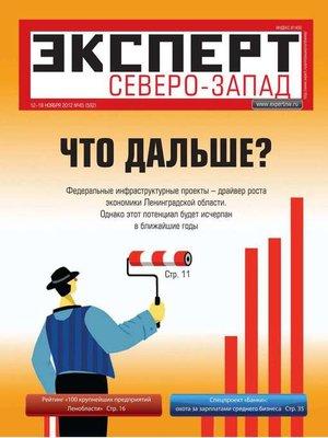 cover image of Эксперт Северо-Запад 45-2012