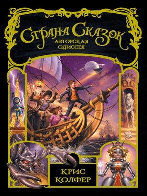 cover image of Страна Сказок. Авторская одиссея