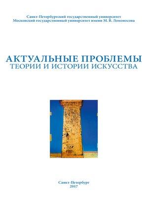 cover image of Актуальные проблемы теории и истории искусства. Выпуск 7