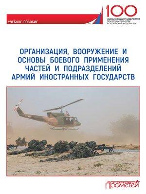 cover image of Организация, вооружение и основы боевого применения частей и подразделений армий иностранных государств