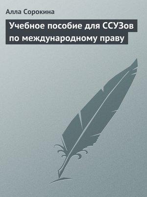 cover image of Учебное пособие для ССУЗов по международному праву