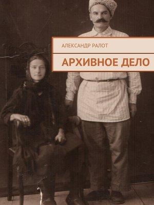 cover image of Архивноедело