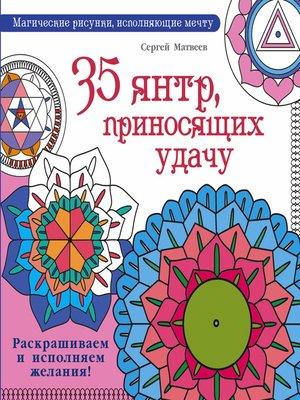 cover image of 35 янтр, приносящих удачу. Раскрашиваем и исполняем желания!