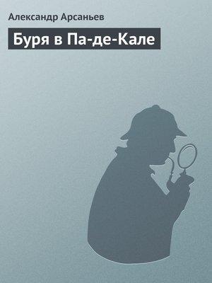 cover image of Буря в Па-де-Кале