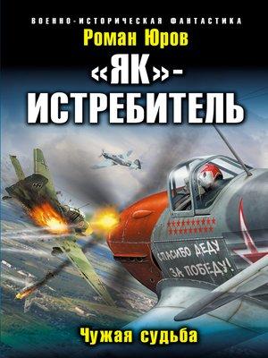 cover image of «Як» – истребитель. Чужая судьба