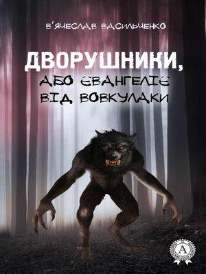 cover image of Дворушники, або Євангеліє від Вовкулаки