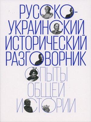 cover image of Русско-украинский исторический разговорник. Опыты общей истории