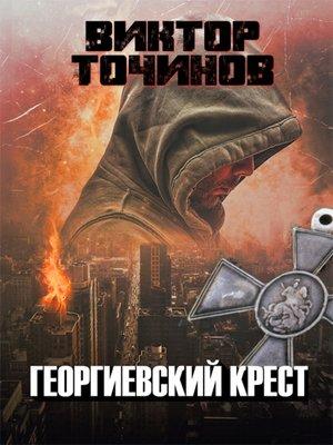 cover image of Георгиевский крест