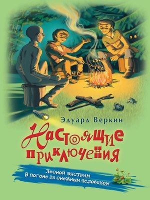 cover image of Лесной экстрим. В погоне за снежным человеком