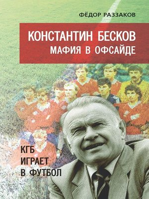 cover image of Константин Бесков. Мафия в офсайде. КГБ играет в футбол