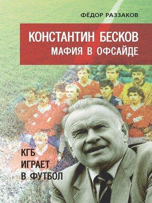 cover image of Константин Бесков. Мафия в офсайде. КГБ играет в футбол