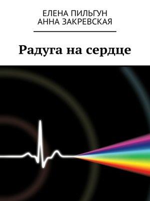 cover image of Радуга насердце