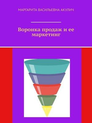 cover image of Ваша воронка продаж