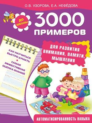 cover image of 3000 примеров для развития внимания, памяти, мышления