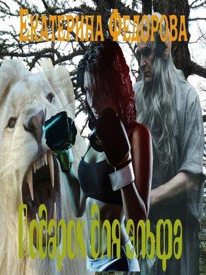 cover image of Подарок для эльфа