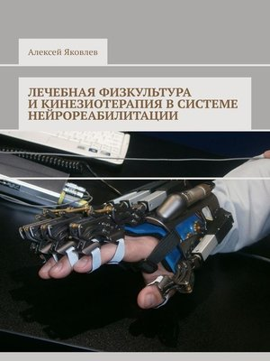 cover image of Лечебная физкультура и кинезиотерапия в системе нейрореабилитации