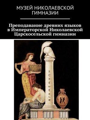 cover image of Преподавание древних языков в Императорской Николаевской Царскосельской гимназии