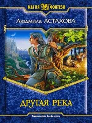 cover image of Другая река