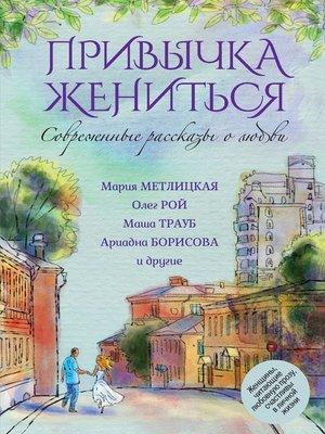 cover image of Современные рассказы о любви. Привычка жениться (сборник)