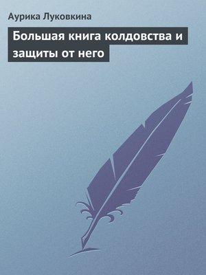 cover image of Большая книга колдовства и защиты от него