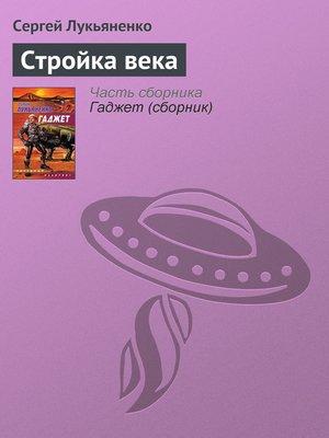 cover image of Стройка века