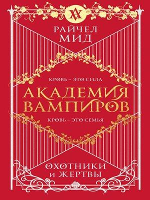 cover image of Охотники и жертвы