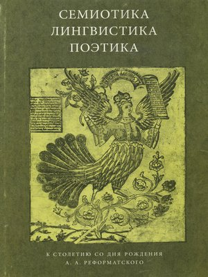 cover image of Семиотика, лингвистика, поэтика. К столетию со дня рождения А. А. Реформатского