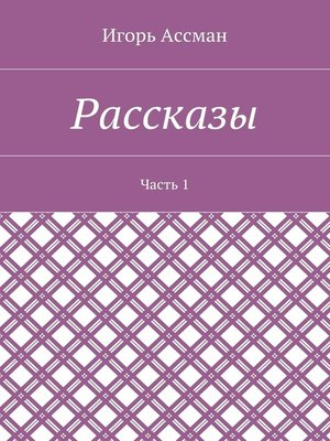 cover image of Рассказы. Часть 1