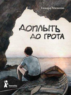 cover image of Доплыть до грота (сборник)