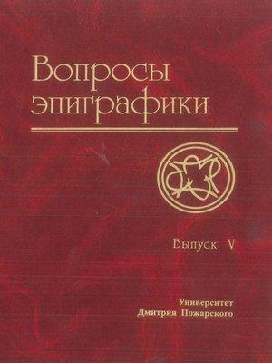 cover image of Вопросы эпиграфики. Выпуск V