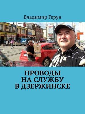 cover image of Проводы на службу в Дзержинске