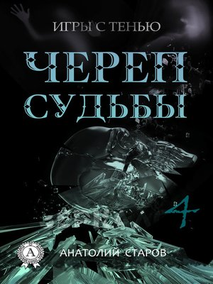 cover image of Череп судьбы