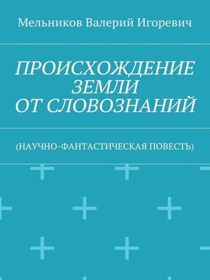 cover image of ПРОИСХОЖДЕНИЕ ЗЕМЛИ ОТ СЛОВОЗНАНИЙ. (НАУЧНО-ФАНТАСТИЧЕСКАЯ ПОВЕСТЬ)